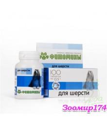 Фитомины для собак c фитокомплексом для шерсти 100таб.