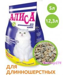 Алиса наполнитель для длинношерстных кошек