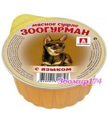 Корм для собак Зоогурман с языком и суфле 100г