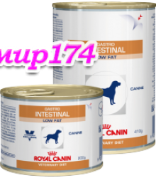 Royal Canin (Роял канин) GASTRO INTESTINAL LOW FAT консервы. Диета с ограниченным содержанием жиров для собак при нарушениях пищеварения