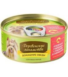 Корм для собак Деревенские лакомства домашние обеды с рубленой говядиной, языком и овощами 100г