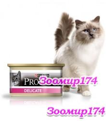 PRO PLAN (Про План) DELICATE для Кошек с Чувствительной Кожей и Пищеварением с Индейкой консерва 85гр.