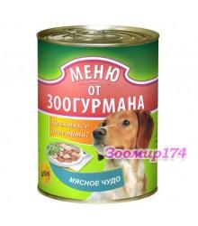 Зоогурман Мясное Чудо (3 вида мяса: говядина, птица, индейка) консерва для собак 410гр