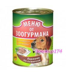 Зоогурман Барашек по Памирски консерва для собак 410гр