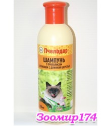 Шампунь Пчелодар гигиенический с прополисом для длинношерстных кошек, 250 мл