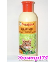 Шампунь Пчелодар гигиенический с прополисом для короткошерстных кошек, 250 мл