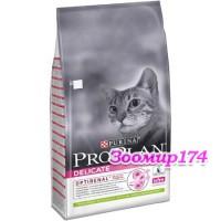 PRO PLAN (Про План) DELICATE для взрослых кошек с Чувствительным пищеварением (Ягненок с рисом)